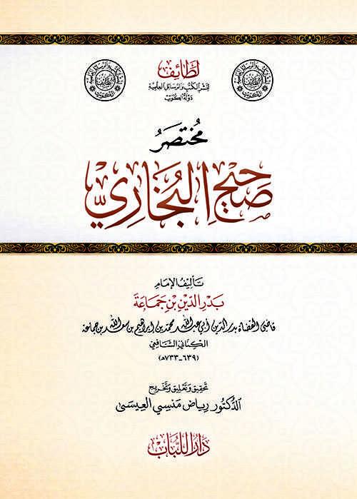 Darü'l-Lübab Li'd-dirasat ve Tahkikü't-Türas - Muhtasaru Sahihi'l-Buhâri - مختصر صحيح البخاري