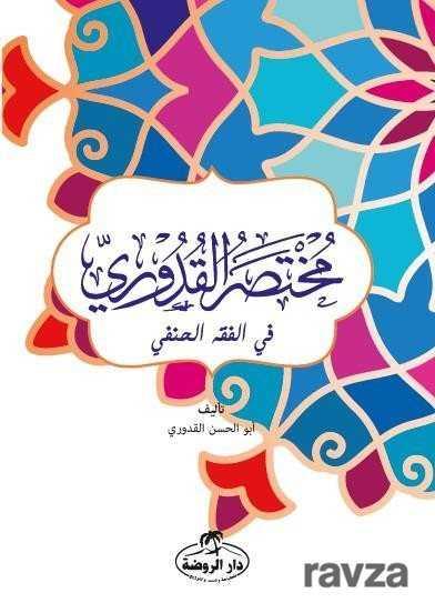 Ravza Yayınları - Muhtasaru'l Kuduri (Arapça)