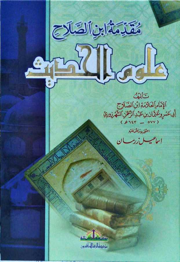 Müessesetü'r-Risâle - Mukaddimetu İbni's-Salah Ulûmu'l-Hadis - مقدمة ابن الصلاح علوم الحديث
