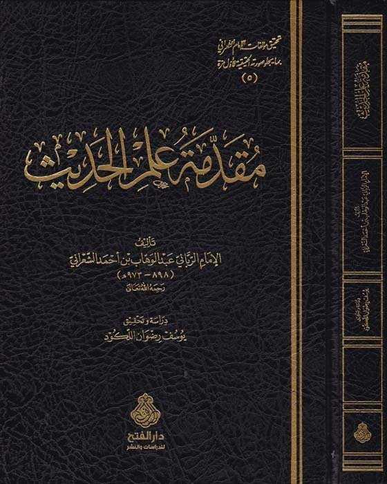 Darü'l-Feth - Mukaddimetü İlmi'l-Hadis - مقدمة علم الحديث