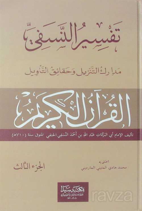 Nesefi Tefsiri (Arapça) (3 Cilt Takım)