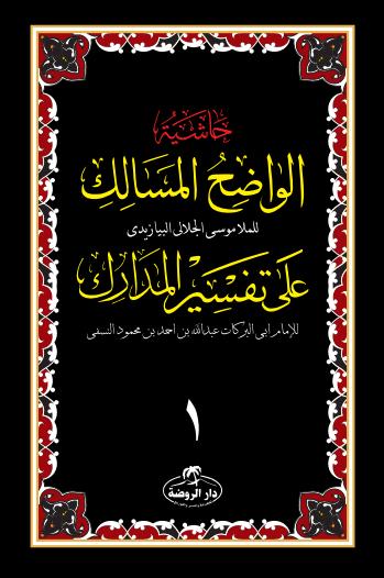 Nesefi Tefsiri - Haşiyatü'l Vadıh el-Mesalik ala Tefsiri'l Medarik (Arapça) (6 Cilt)
