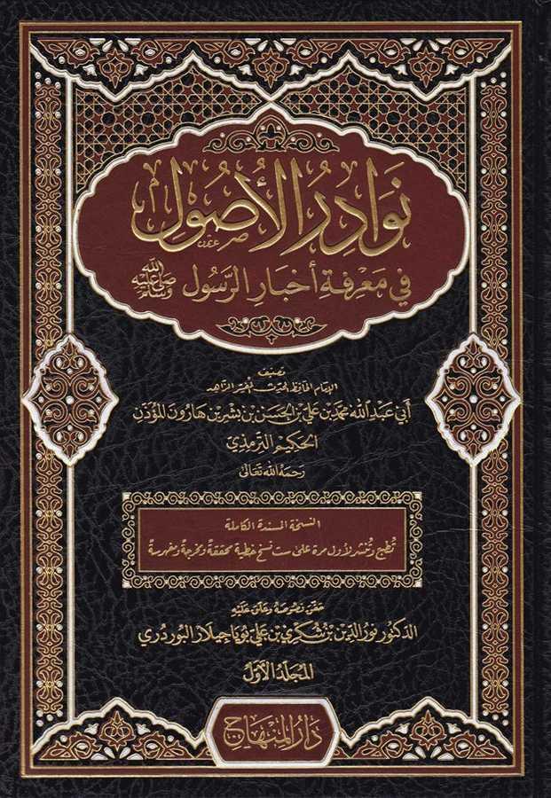Darü'l-Minhac - Nevâdirü'l-Usul - نوادر الأصول في معرفة أخبار الرسول
