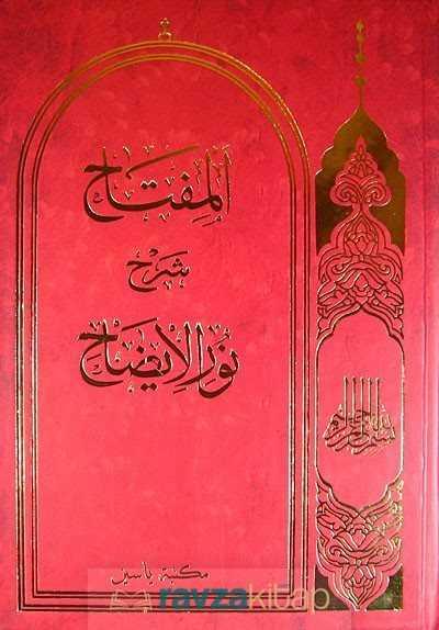 Yasin Yayınevi - Nuru'l İzah (Arapça)