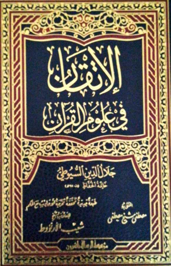 El-İtkan Fi Ulumi El-Kur'an - الإتقان في علوم القران