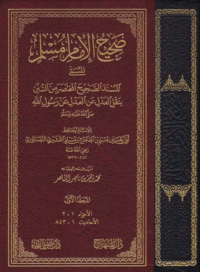Darü'l-Minhac - Sahihi'l-İmami Müslim (El-A'mira) - صحيح الإمام مسلم