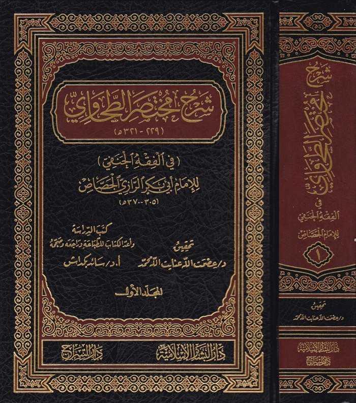 Darü'l-Beşairi'l-İslamiyye / Darü's-Sirac - Şerhu Muhtasari't-Tahavi- شرح مختصر الطحاوي