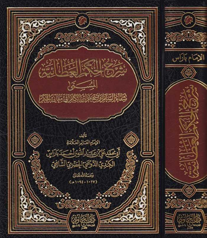 Darü'l-Havi - Şerhü'l-Hikemi'l-Atâiyye- شرح الحكم العطائية