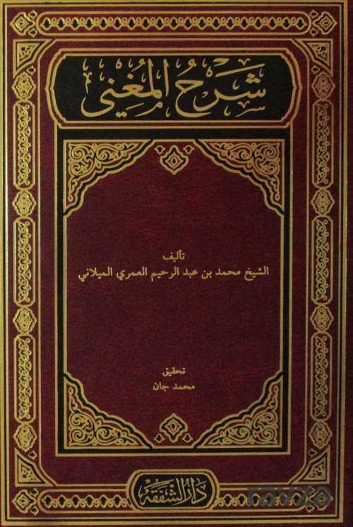 Şefkat Yayıncılık - Şerhu'l Muğni (Arapça Nahiv Ders Kitabı)