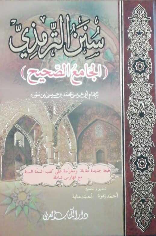 Sünenüt Tirmizi El Camiüs Sahih (Tek Cilt) - سنن الترمذي الجامع الصحيح