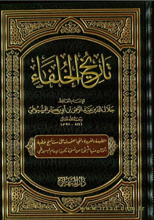 Tarîhu'l-Hulefâ - تاريخ الخلفاء