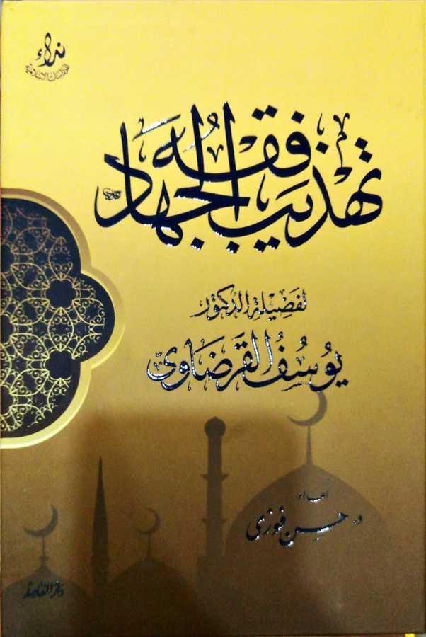 Daru'l-Mekâsıd - Tehzîbu Fıkhu'l-Cihad - تهذيب فقه الجهاد