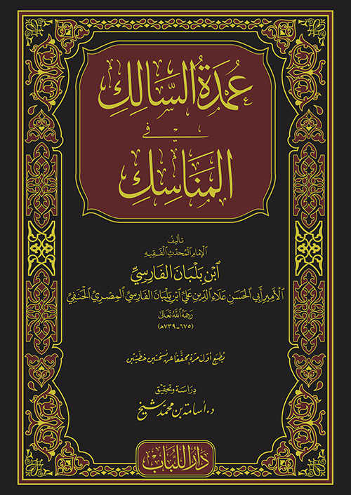 Darü′l-Lübab Li′d-dirasat ve Tahkikü&p - Umdetü's-Salik Fi'l-Menâsik - عمدة السالك في المناسك