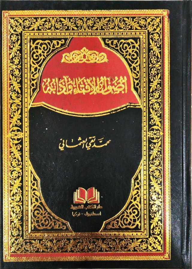 Darü'l-Kütübi'l-Arabiyye - Usulü'l-iftâ ve âdâbuhû - أصول الإفتاء وأدابه