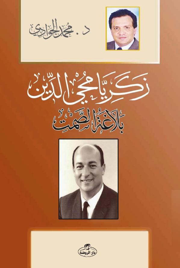 زكريا محي الدين بلاغة الصمت & Zekeriya Muhyiddin - Belağatu's Samt